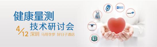 合泰半导体携手悠健电子�e�k健康量测技术研讨会