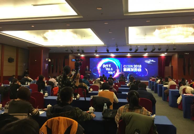 第二十六届中国国际广播电视信息网络展览会