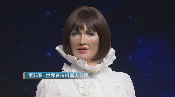 世界首位机器人公民做客央视《对话》