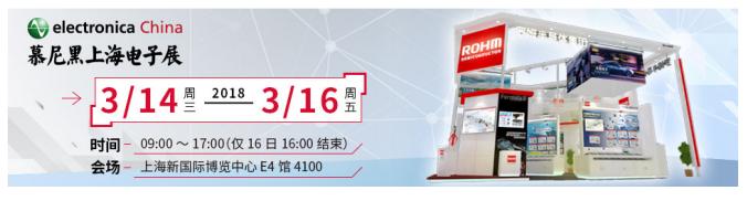 """ROHM参展""""2018慕尼黑上海电子展"""",目标锁定汽车电子及工业设备市场"""