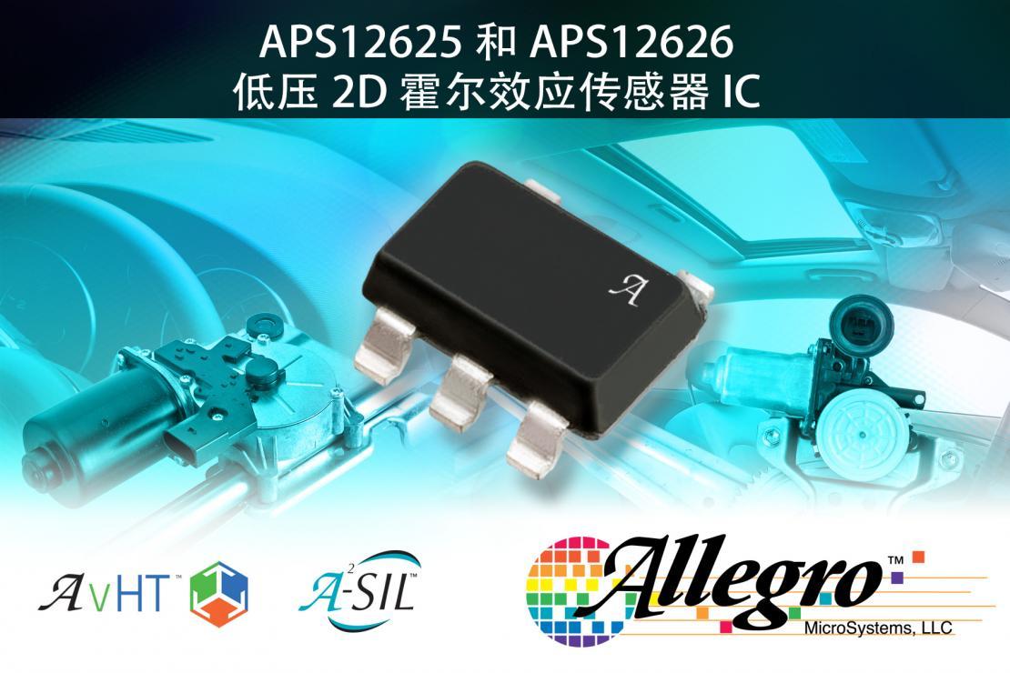 Allegro MicroSystems, LLC推出独特的2D霍尔效应速度和方向传感器IC