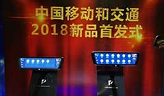 搭载紫光展锐芯片平台的中国移动4G智能后视镜-和路通X2发布