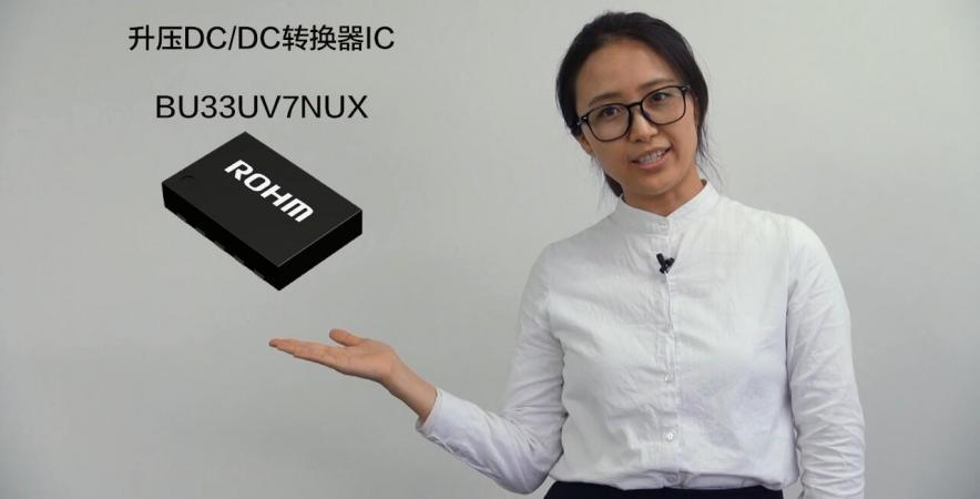升压DCDC转换器IC BU33UV7NUX