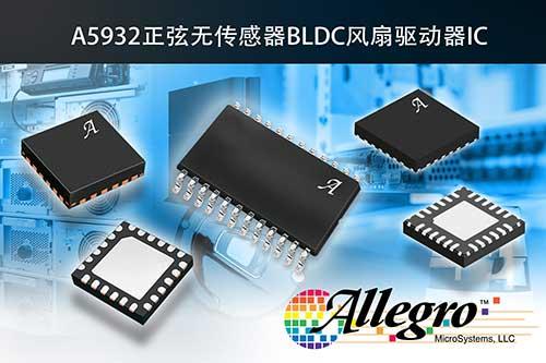 Allegro发布全新汽车级正弦波无传感器BLDC风扇驱动器