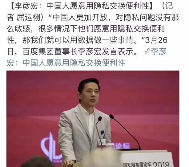 李彦宏的一句话,恶心了一半中国人,激怒了另一半中国人