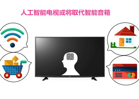 人工智能电视或将取代智能音箱