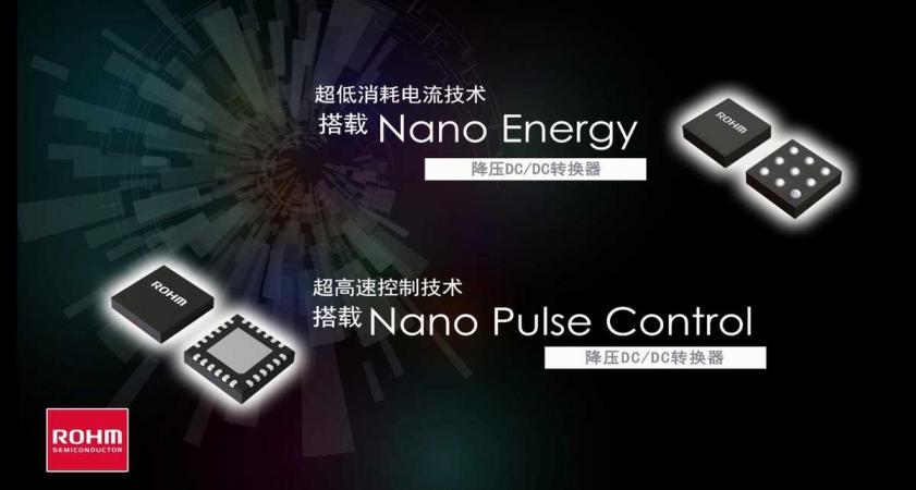 罗姆尖端电源技术Nano系列