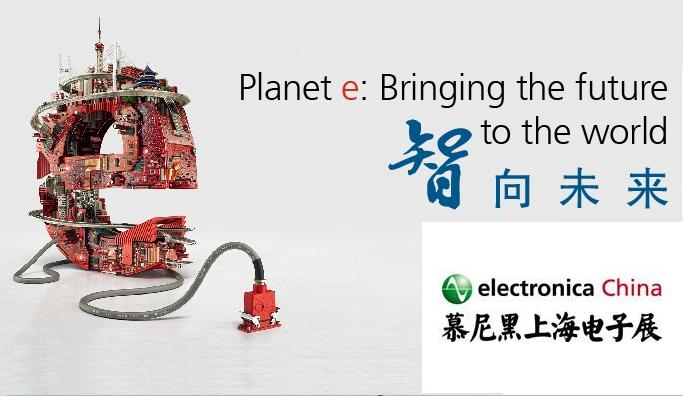 「2018慕尼黑上海电子展」全球顶级大咖展示电子行业风向标