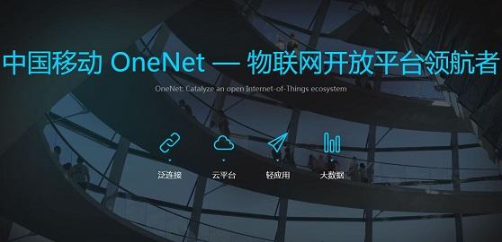 年增亿多接口,中国成物联网头号玩家