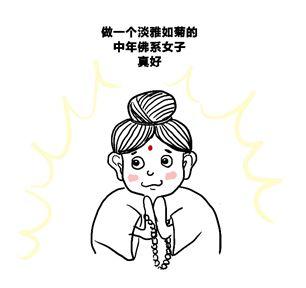 面对ta,要做一枚佛系女纸谈何容易