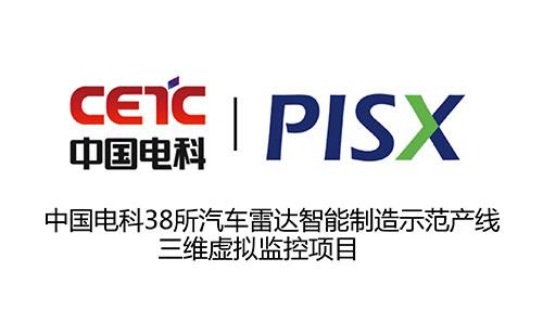 中国电科38所汽车雷达智能制造示范产线三维虚拟监控项目分享