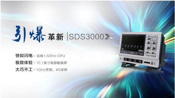 鼎阳科技全新升级SDS3000X系列智能示波器震撼发布