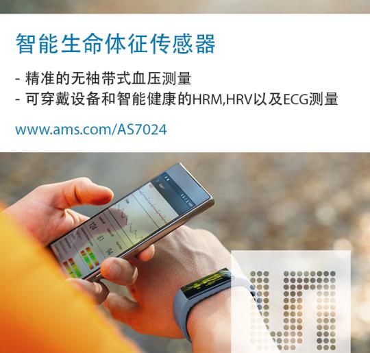 艾迈斯半导体推出适用于智能健康和可穿戴设备的血压与 生命体征传感器参考设计