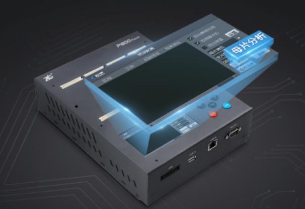 ZLG致远电子P800Flash量产型智能极速编程器震撼发布