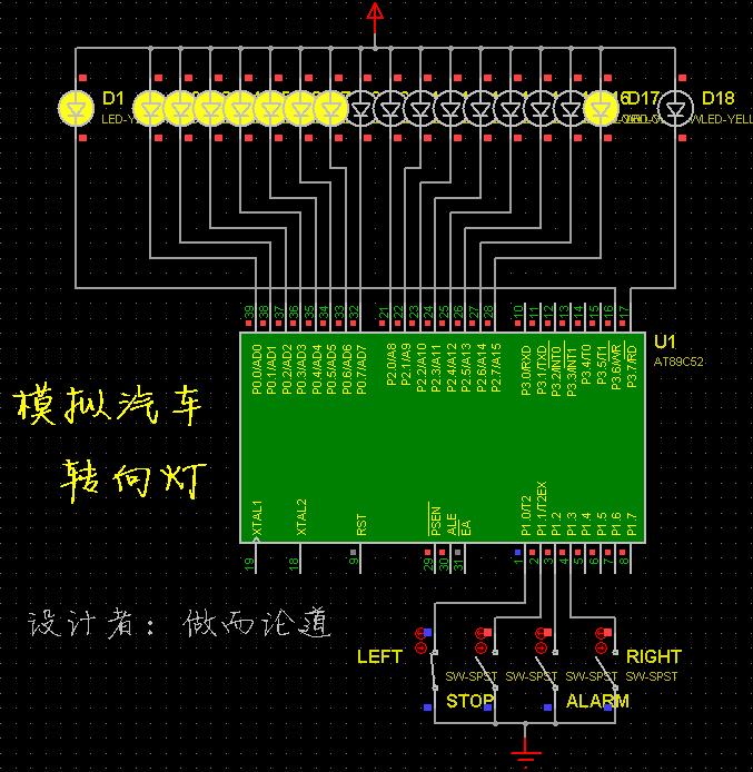 单片机汇编语言编程:汽车转向灯控制器