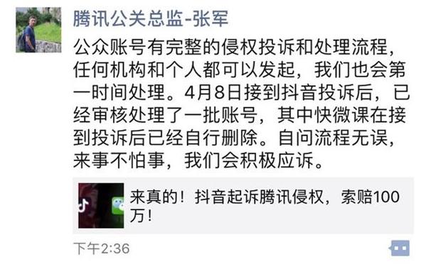 腾讯官方回应抖音起诉侵权:自问流程无误,来事不怕事