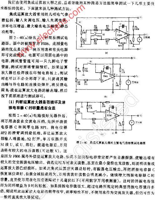 集成运算放大器的主要指标测试法