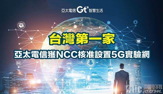 亚太电信获NCC核淮开展开放式5G实验网