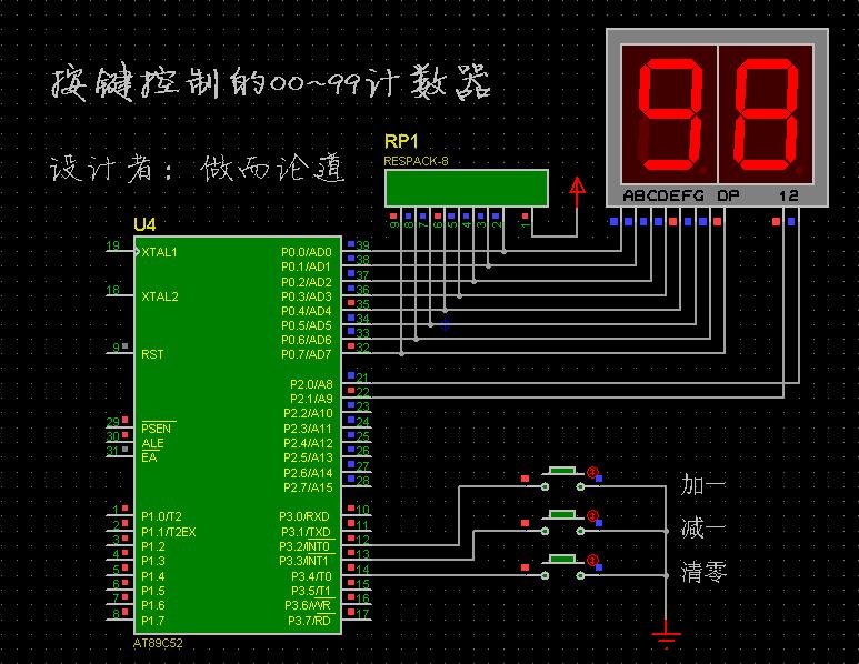 单片机C语言编程:按键、计数及显示