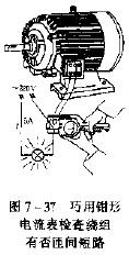 用钳形电流表检查电机绕组有否匝间短路