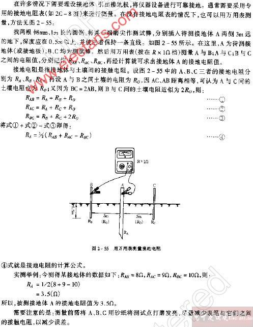 如何用万用表巧测接地电阻