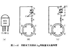 如何用数字万用表检查双向晶闸管的触发能力