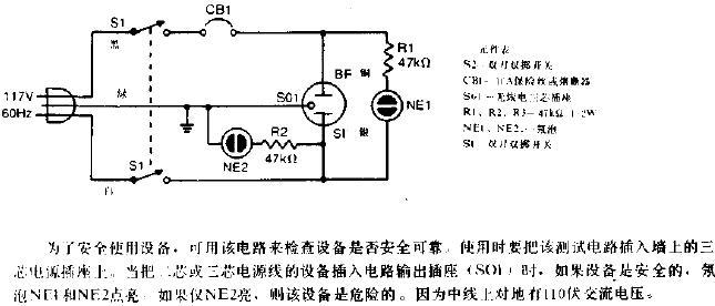 地线测试器电路图