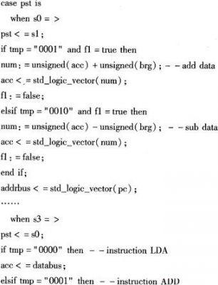 基于FPGA的简易微机的结构分析与应用