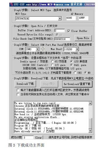 基于CH340T 的STC89C52RC编程器设计