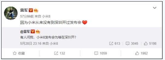 雷军:小米8定于5月31日深圳举办发布会