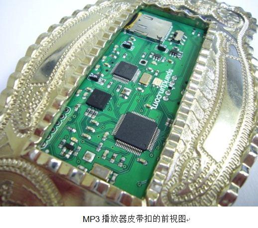 MP3播放器皮带扣设计