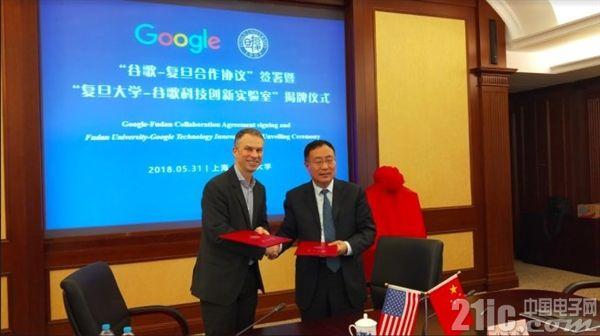 Google与复旦大学正式合作:主攻人工智能
