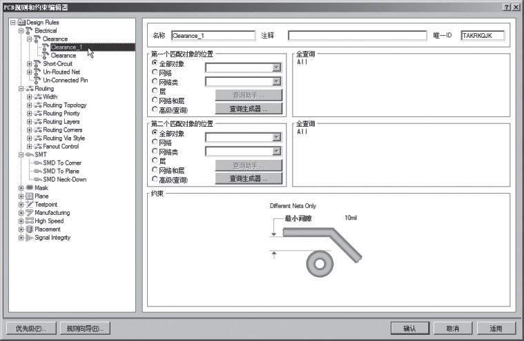 跟我学做印制板(8)