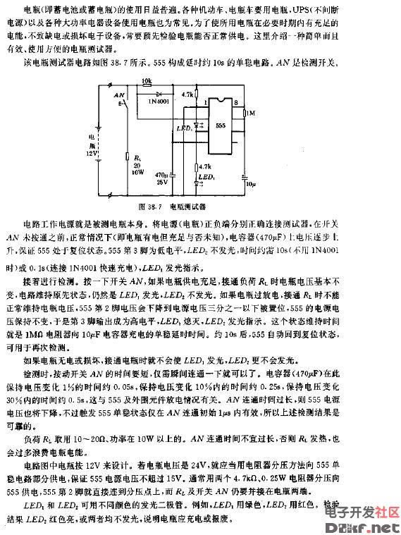 电瓶测试器电路图