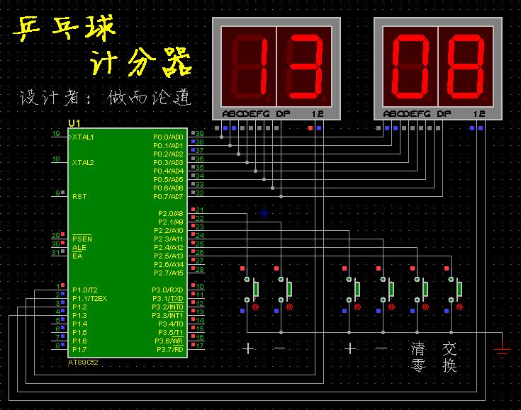 51 单片机编程:双路计数器