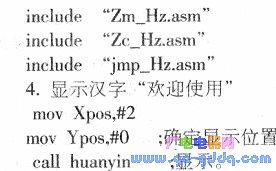 采用VB6.0编制的汉字处理程序