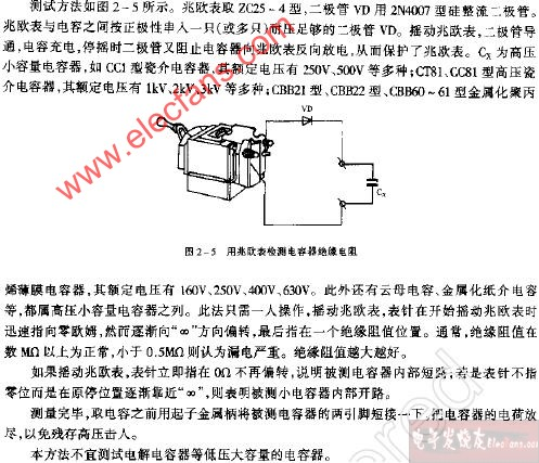 如何用兆欧表检测电容器绝缘电阻