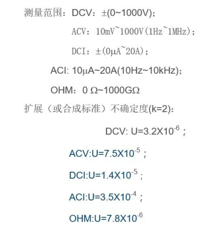 如何校准福禄克55XX系列校准器