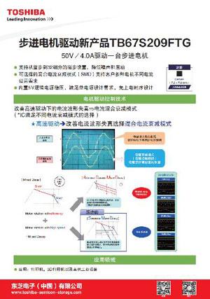 东芝参展第10届电机驱动与控制技术研讨会并发表演讲