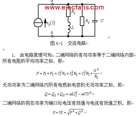 交流电路功率测试电路
