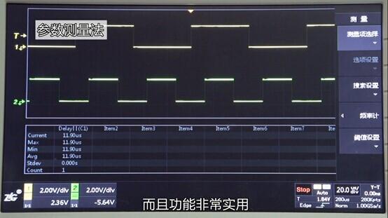 如何测量两路信号之间的时间差
