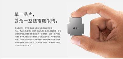 ▲ Apple Watch 采用 SiP 技术将整个计算机架构封装成一颗芯片,不单满足期望的效能还缩小体积,让手表有更多的空间放电池。(Source:Apple 官网)