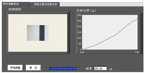 基于LabVIEW机器视觉的微小位移动态测量