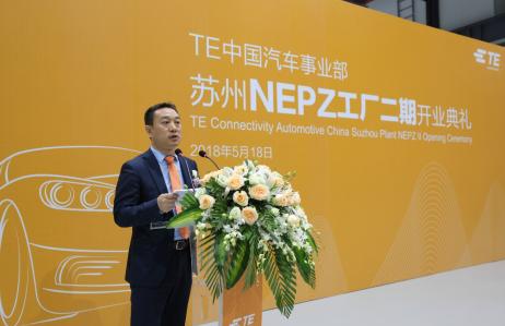泰科电子(TE Connectivity )汽车事业部苏州生产基地再扩大