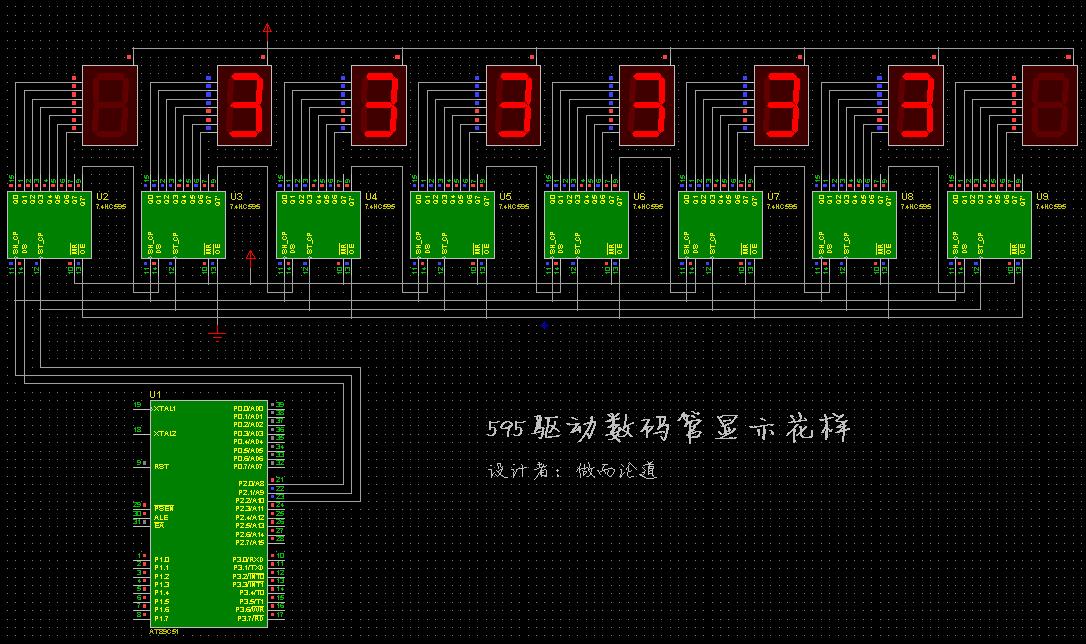51单片机利用74HC595驱动数码管