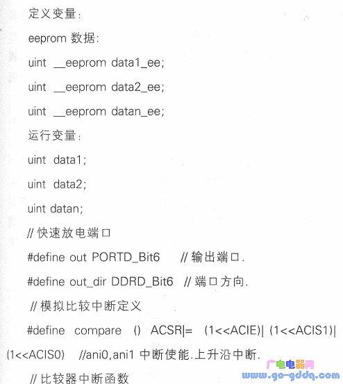 AVR单片机掉电数据保护应用