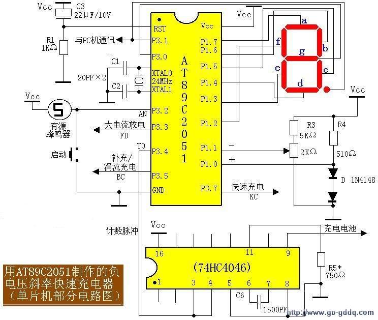 用AT89C2051制作的快速充电器