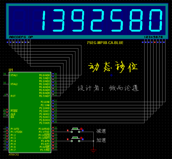 51单片机--8 位数码管动态显示 12 位数字