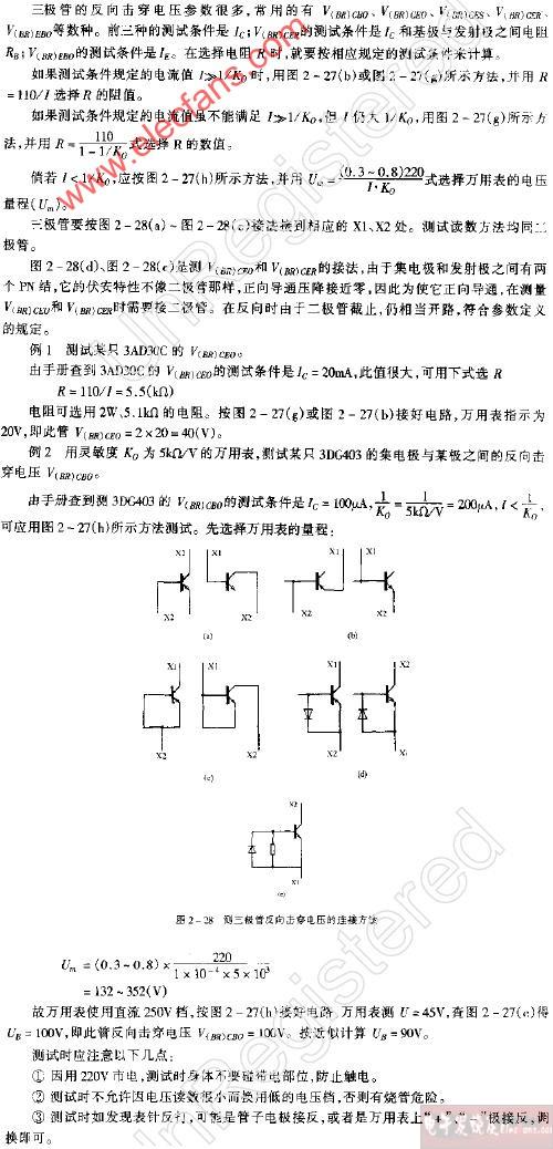 晶体三极管的反向击穿电压测试方法
