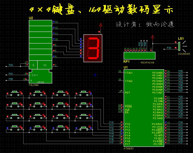 51 单片机 C 语言编程:4×4键盘、164 驱动显示、并发音